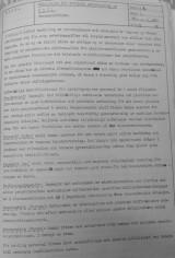 memo-regarding-project-emil-15