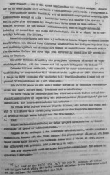 meeting-minutes-bofors-1954-09-22-status-current-projects-03