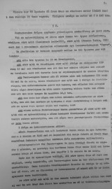 minutes-of-meeting-with-the-1941-armor-comittee-1942-02-11-02