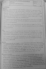 memo-regarding-project-emil-09