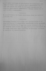 report-from-study-group-2-for-further-equipment-planning-42